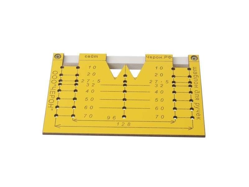 Шаблон для разметки отверстий под мебельные ручки